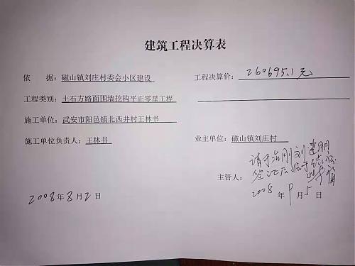 武安刘庄:新农村建设拖欠民工工资十年未支付