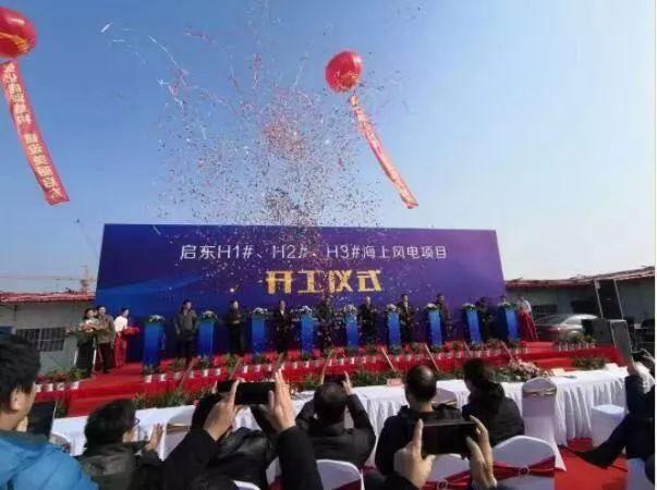 江苏启东海上风电项目正式开工