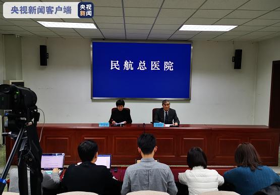 民航总医院就杨文医生被害事件发布相关通报