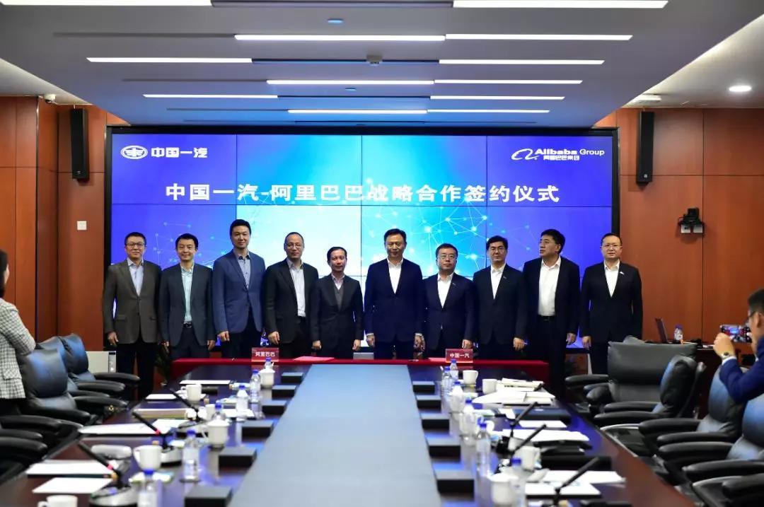 中国一汽与阿里巴巴战略合作,携手打造智能网联汽车