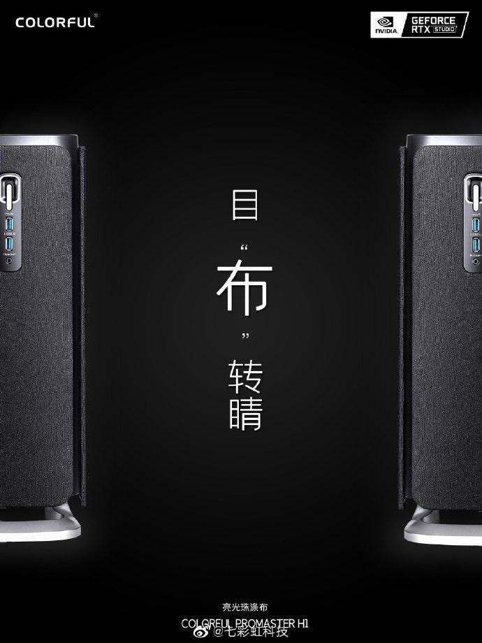 七彩虹将推出首款设计师PC,加入布艺元素_Quadro