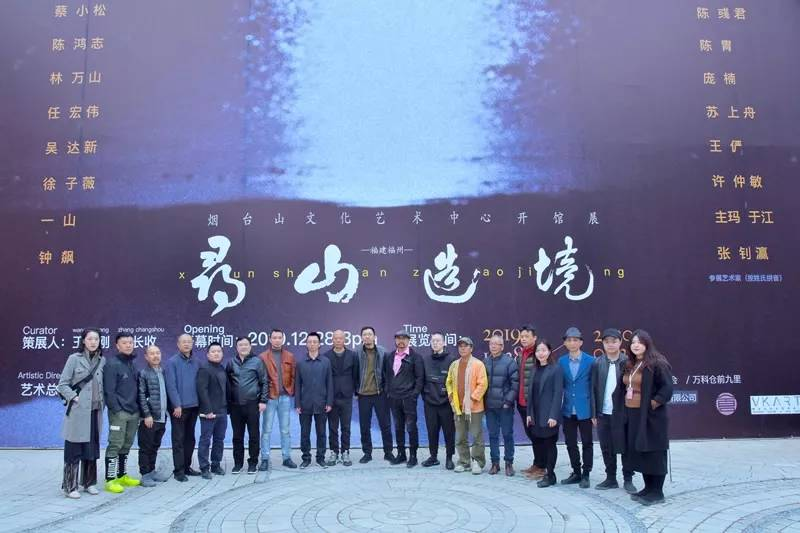 """Yantai Mountain Culture and Art Center opens group exhibition """"Looking for the Mountain and Creating a Realm"""" to debut in Fuzhou"""