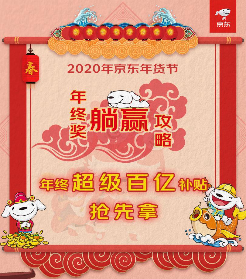 春节也送货 服务不打烊!记住这些时间点年货节红包抢到手软