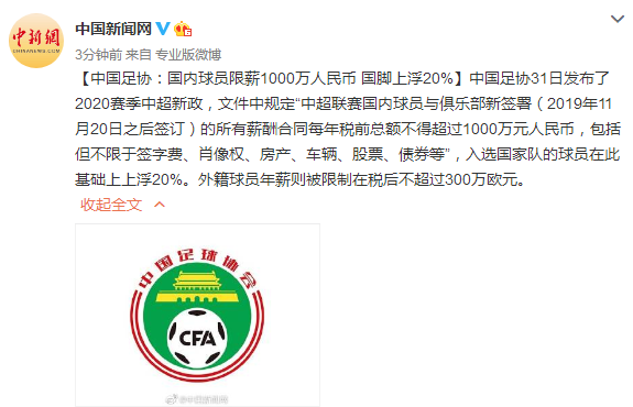 Chinese Football Association: Domestic players have a salary limit of 10 million yuan