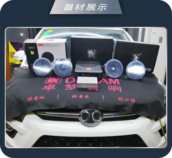广饶汽车配件行业神宝X25汽车音响改装孟卓享受真正的修复