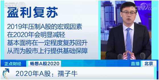 <b>畅想2020年A股!货币边际宽松、制度红利...这些关键词很重要→</b>