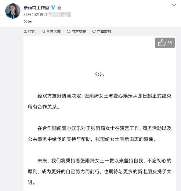 张雨绮宣布和壹心娱乐解约和杨天真合作以来她人设遭遇连环崩塌
