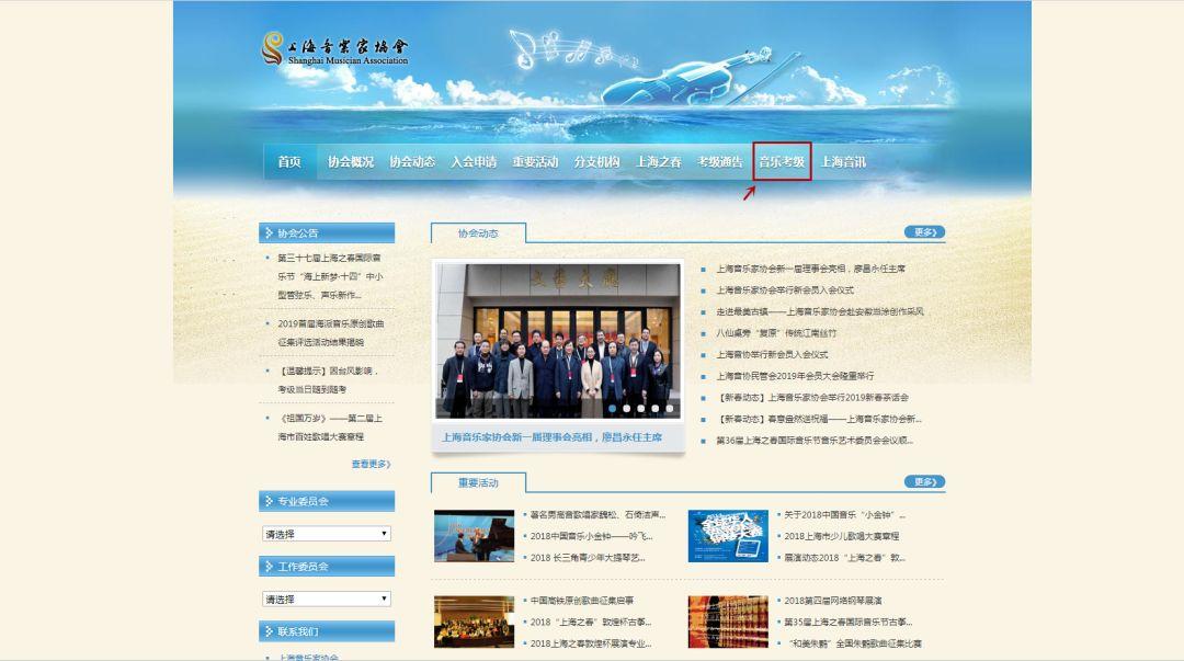 【温馨提醒】2020年上海音协钢琴春季考级暨补考报名于明日开始(附报名流程)