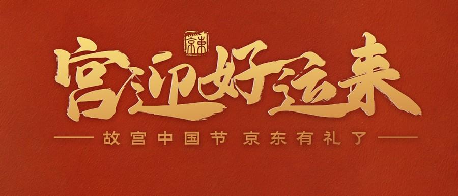 京东联手故宫中国节开启新元年:让文化商品飞入寻常百姓家 _ 热点资讯
