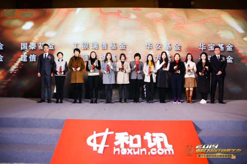 景顺长城基金荣获和讯网第十七届中国财经风云榜卓越ETF基金管理人等两大奖项