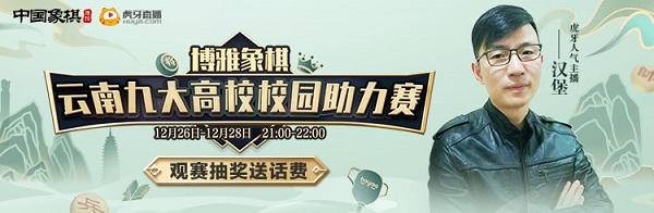 博雅象棋云南九大高校校园助力赛主播玩家大混战,一同助力高校