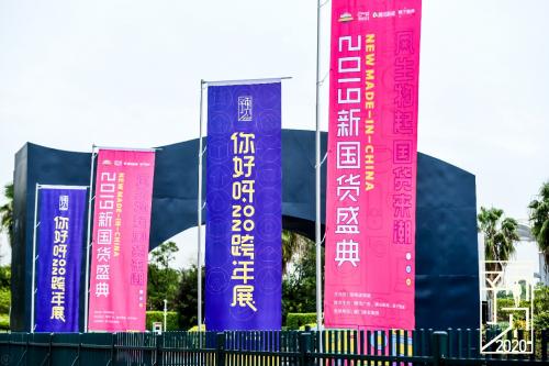 """2019新国货盛典""""国货来潮"""",腾讯以数字化能力助推本土品牌""""风生物起"""""""
