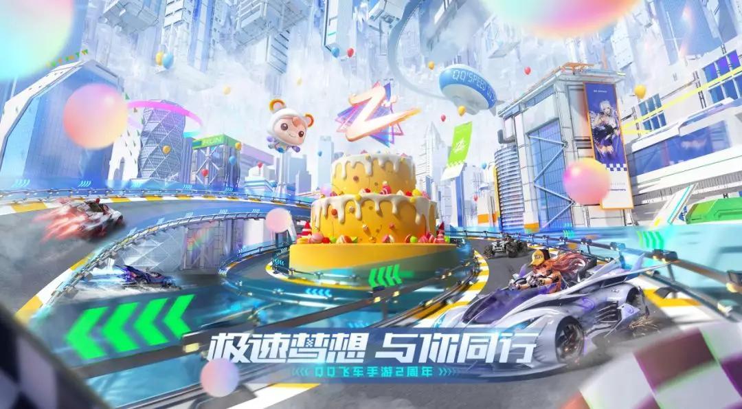 竞速手游王者养成记——QQ飞车手游两周年_游戏