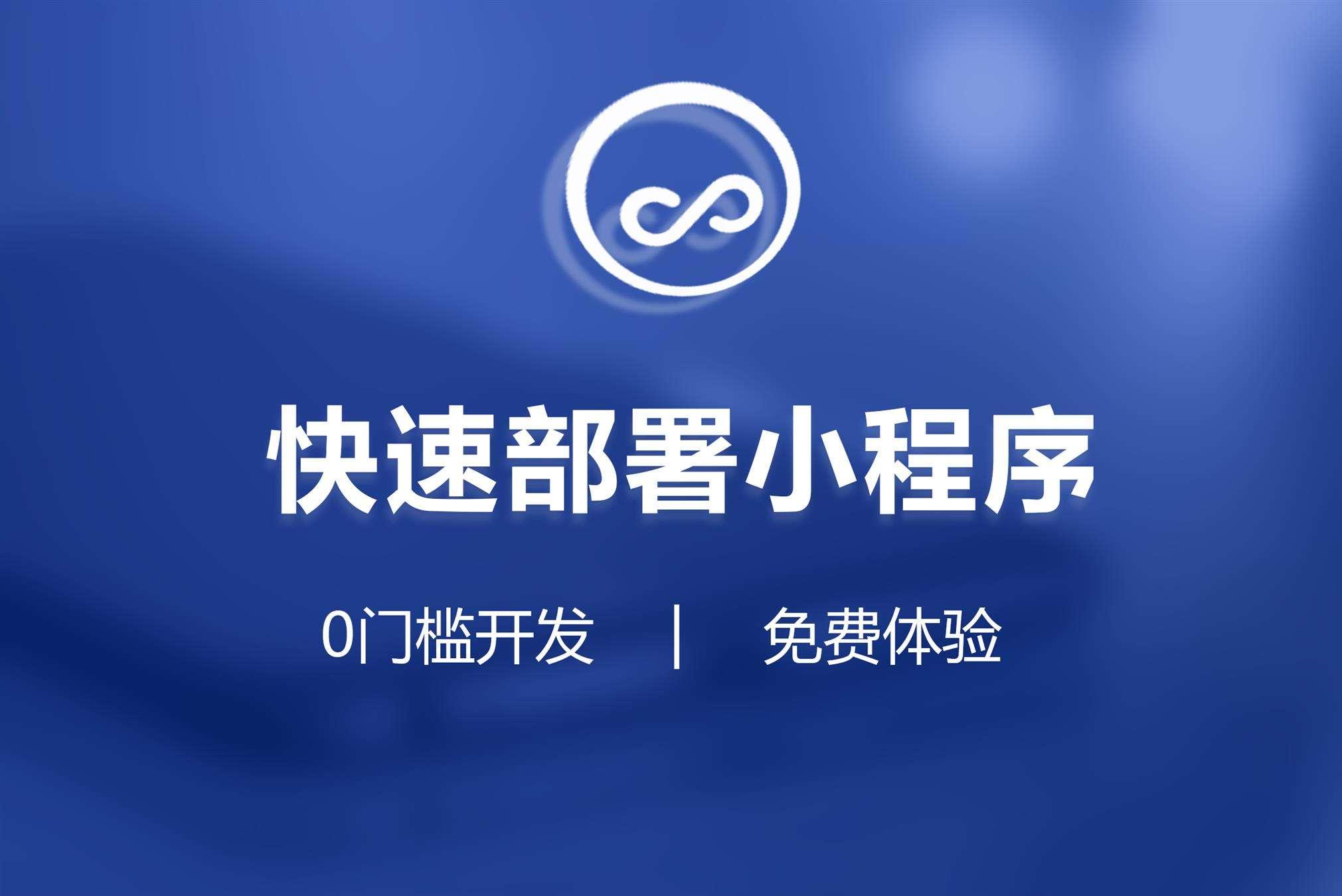 小程序云开发logo