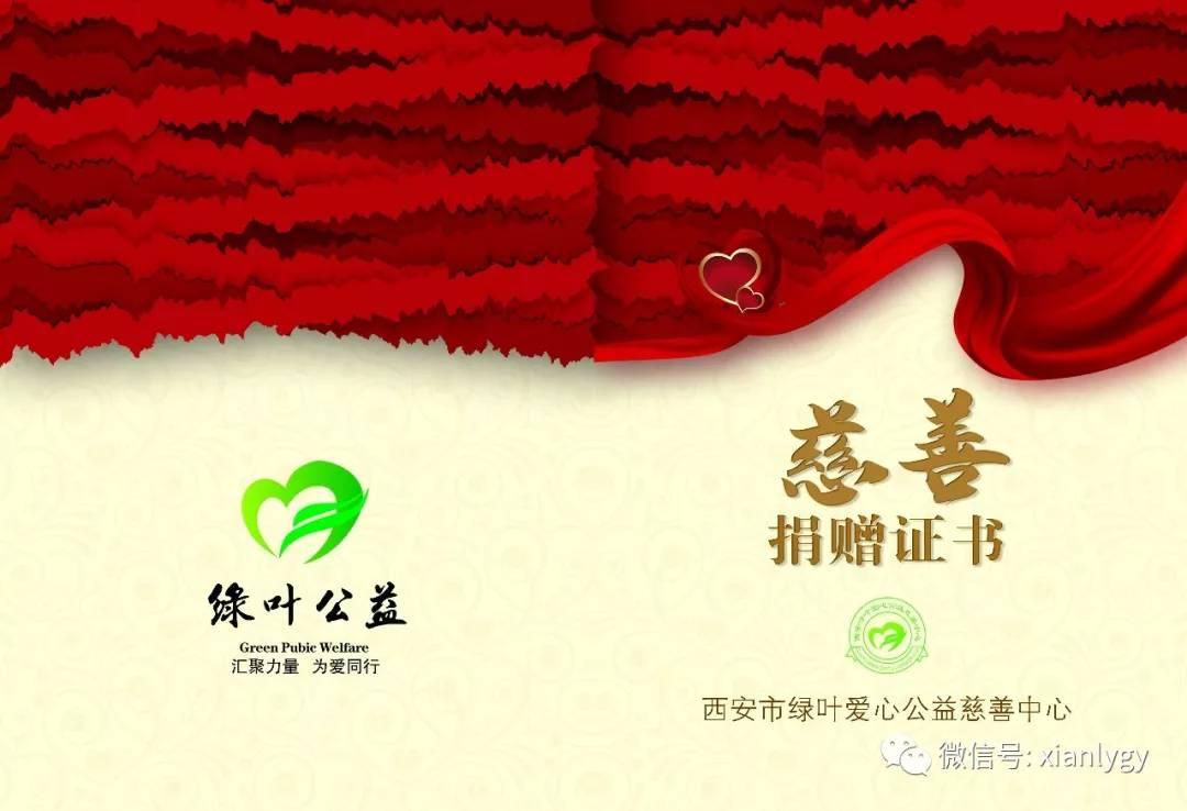 一日一擅 一日一念——綠葉公益1月份愛心月捐