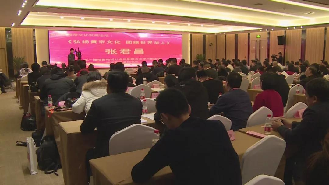 第四届黄帝文化发展论坛暨首届黄帝陵全球华文媒体合作论坛在陕西黄陵举行