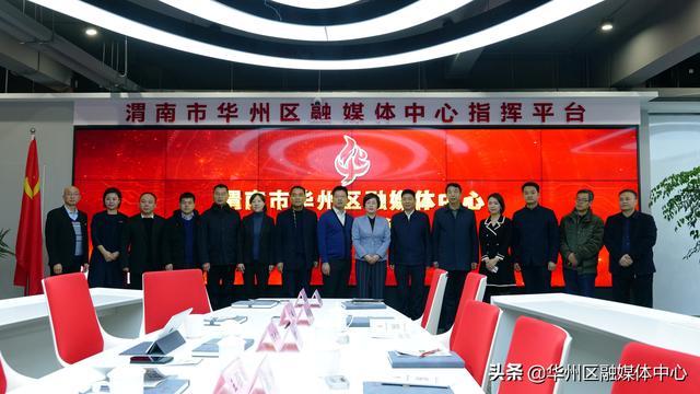 渭南市华州区融媒体中心上线啦