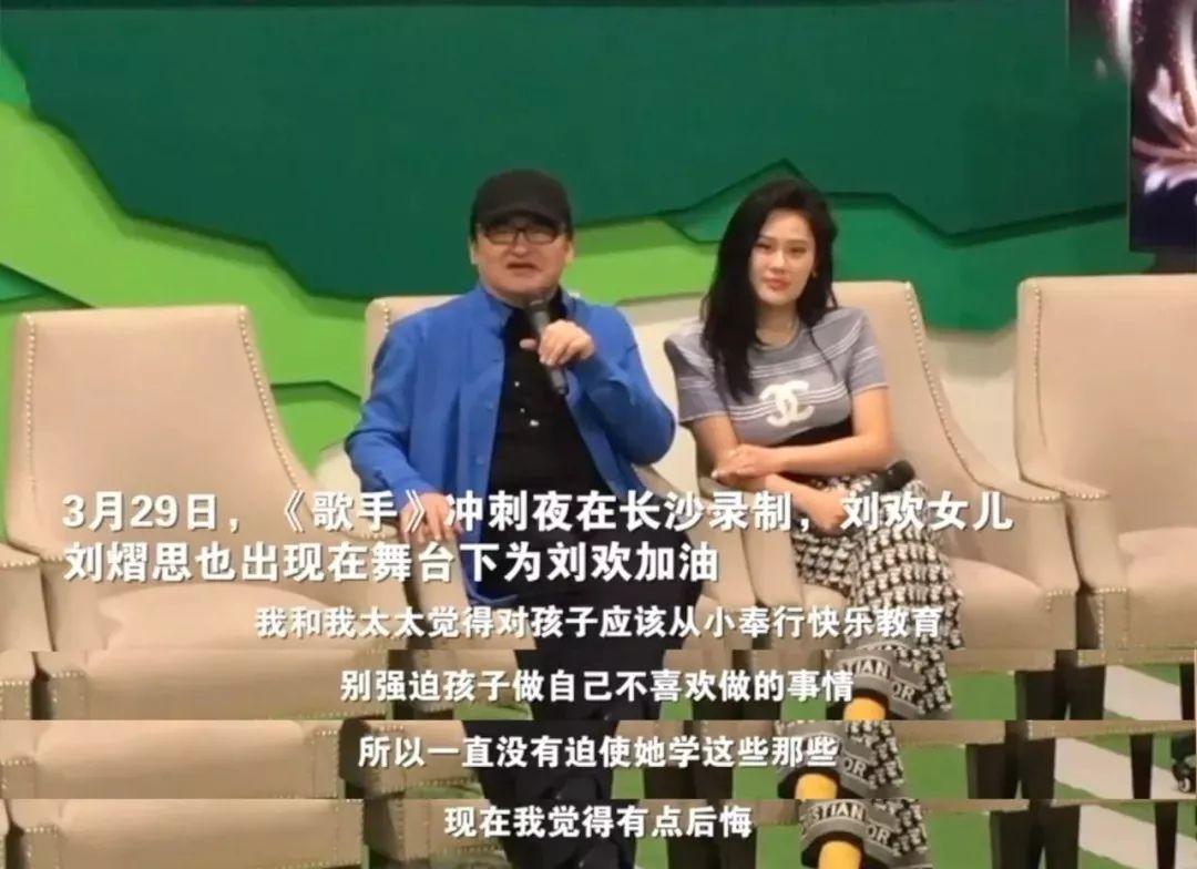 """刘欢谈女儿神伤:现在后悔""""快乐教育"""",当初应该逼孩子一把"""