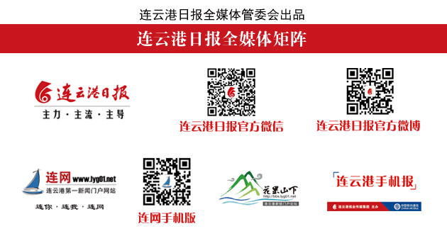 连云港市人民代表大会常务委员会公告