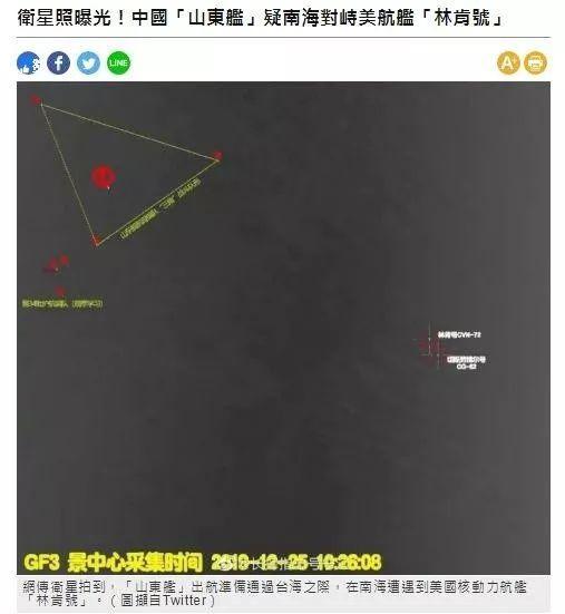 """真假?!台媒拿张卫星照宣称:山东舰圣诞节在南海与美航母""""对峙"""""""