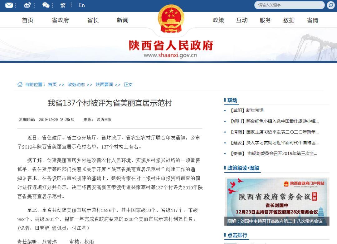 国华能源投资有限公司招聘11人;神木俩处上榜陕西省美丽宜居示范村