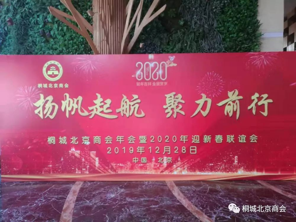 桐城北京商会年会暨2020年迎新春
