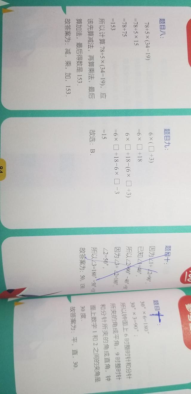 二年级数学手抄报大全