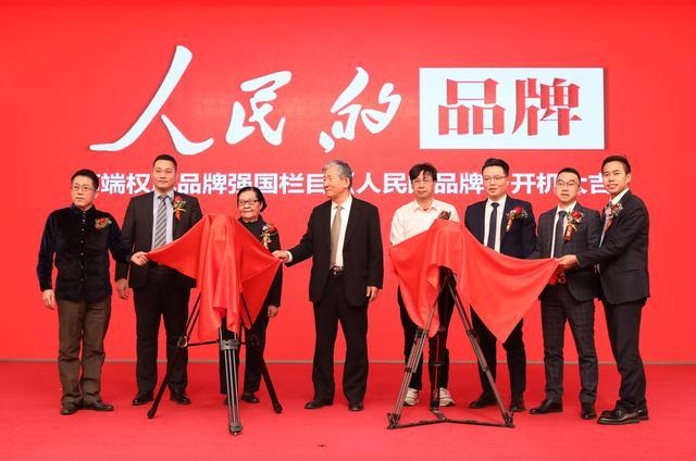 栏目《人民的品牌》开机仪式在北京央视梅地亚中心成功举行