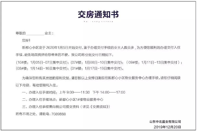 中北新都心工程进度播报(内含交房通知书)