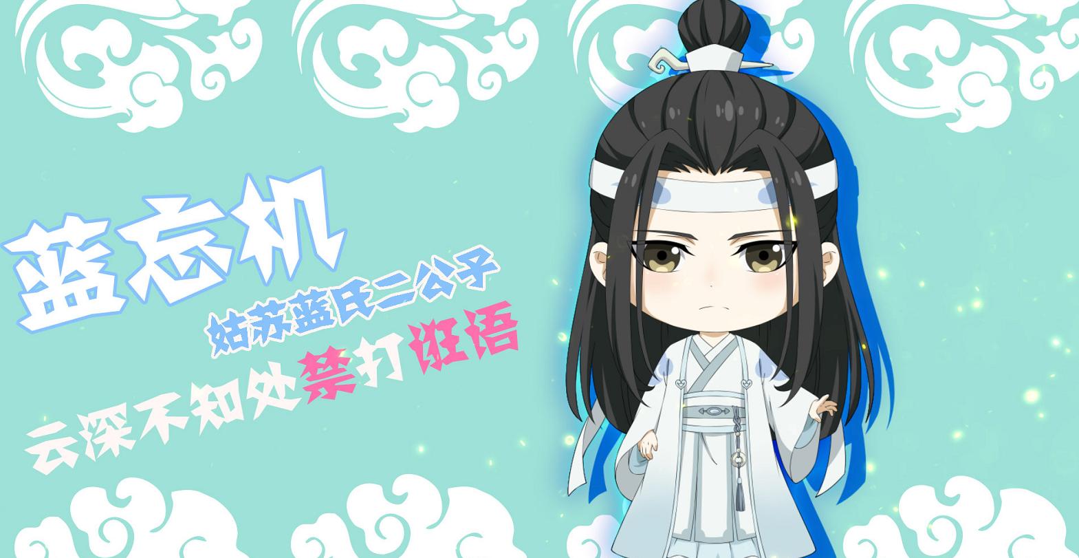 魔道祖师 Q版动画2020年播出,江澄有望 脱单