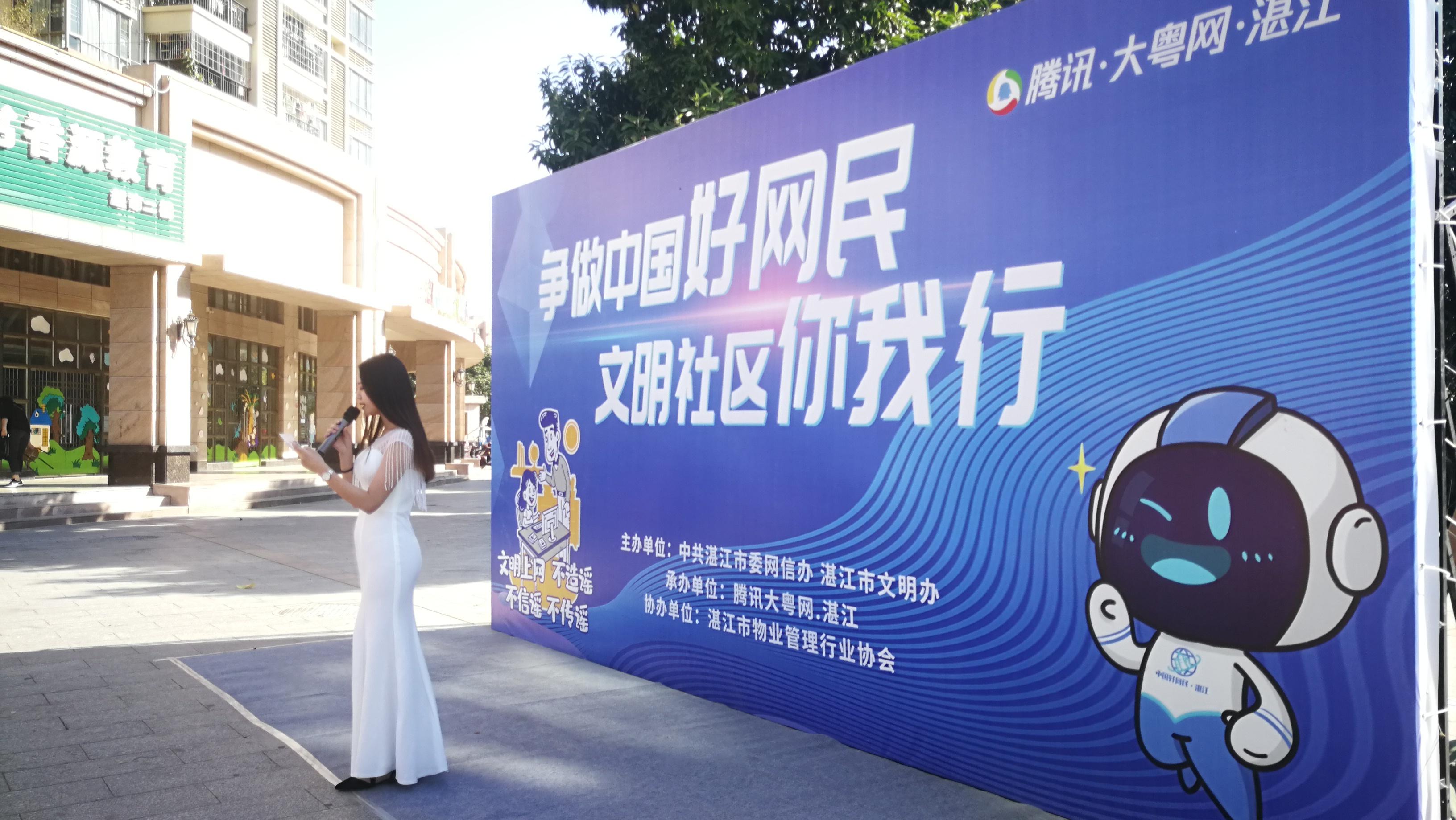 "<strong>湛江掀起争做""中国好网民""热潮</strong>"
