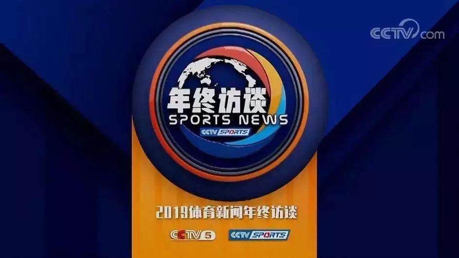 体育新闻年终访谈:中国体坛《挑战》篇