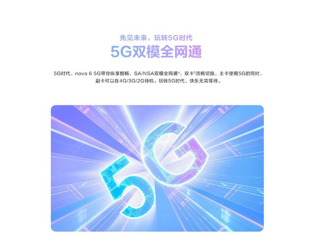 OPPO Reno3 Pro对比华为nova6 5G 哪款5G手机更值得年轻人买?