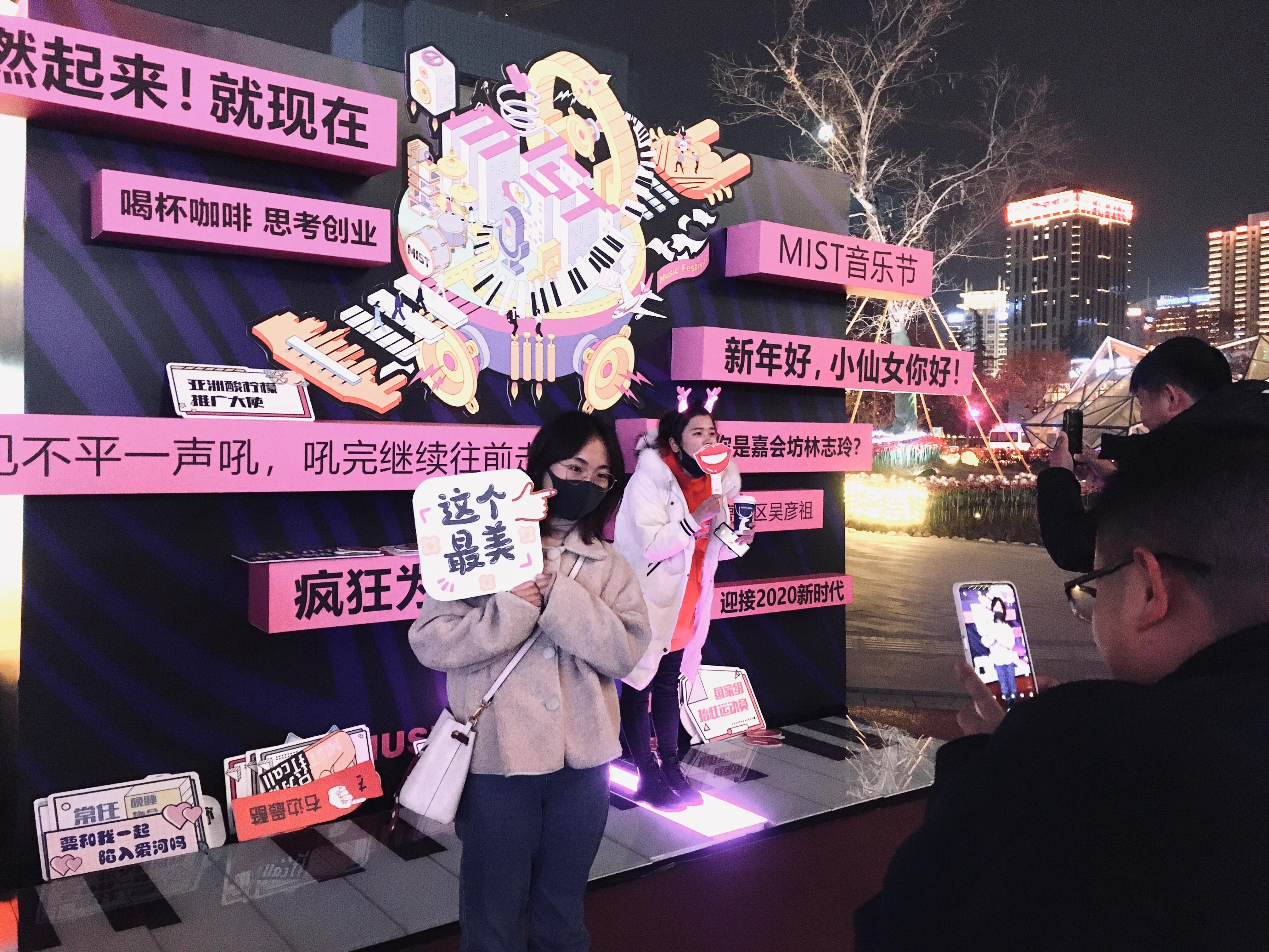 """""""闪耀三星""""第三届西安高新MIST音乐节震撼开场"""