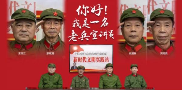 """江西新余渝水区组建""""老兵宣讲团"""":由43人发展至2百多人"""