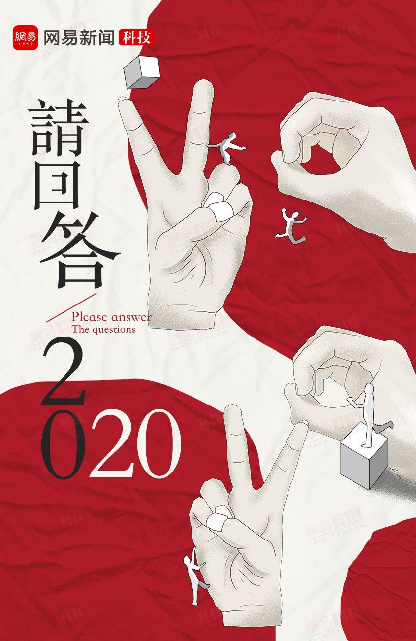 刘兴亮X网易科技 遇见2020_区块