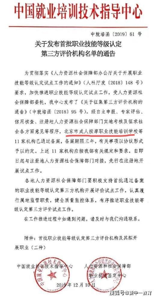 北京市成人推拿职业技能培训学校获批国家首批
