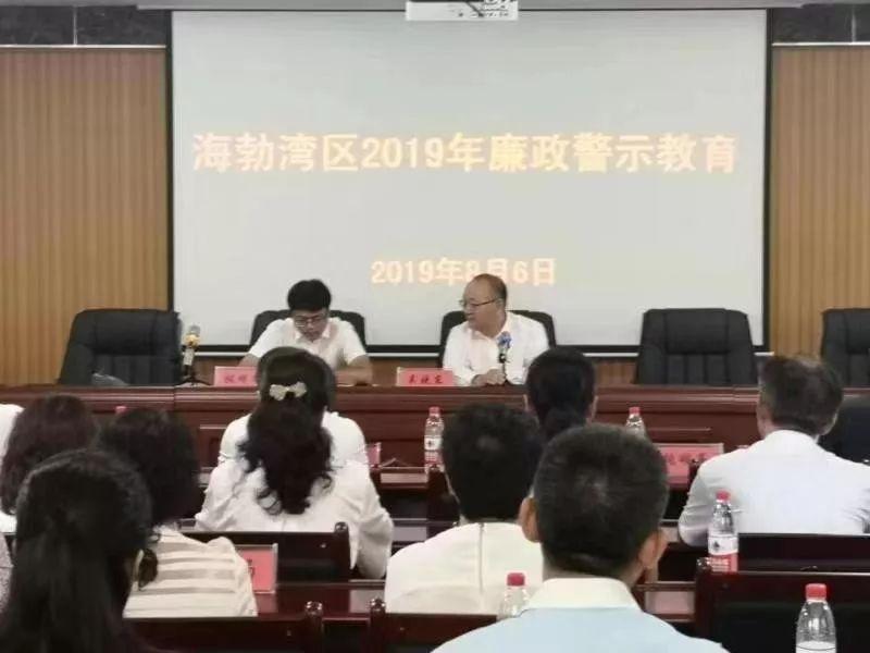 【点赞2019】海勃湾区纪委监委交出2019年答卷!