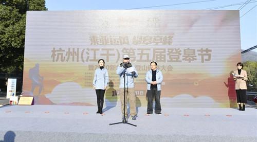 2020杭州(江干)第五届登皋节圆满结束