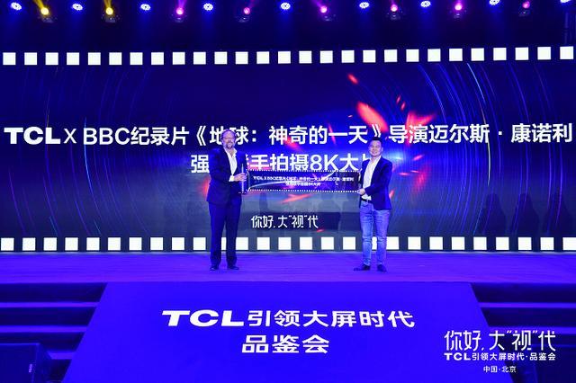 2019年度智能大屏英雄会召开,TCL斩获两项重磅大奖