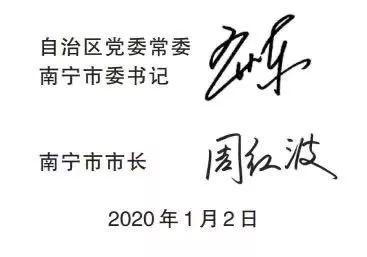 """""""潮头登高再击桨,无边胜景在前头。""""王小东周红波发表新年贺词"""