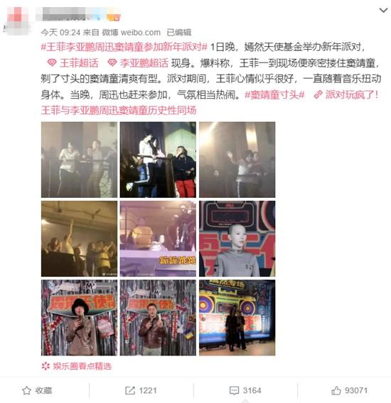 新年派对,王菲周迅李亚鹏历史性同场,带上谢霆锋就更完美了!