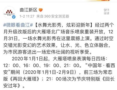 每天4场!西安大雁塔喷泉表演时间公布!附各区县春节活动安排