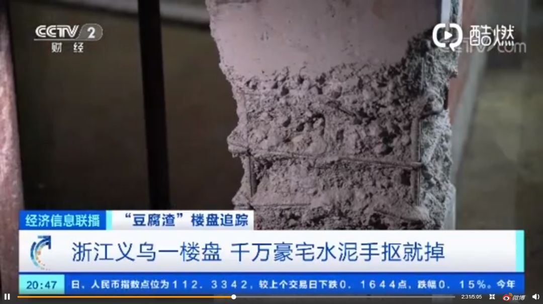 """住在""""豆腐渣""""里的那些年:剁馅剁塌阳台、手撕整栋楼……_大楼"""