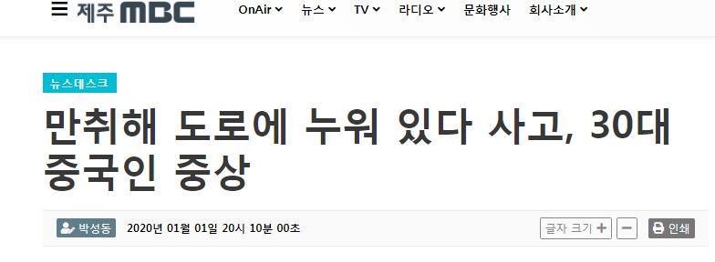 西安经发高级中学元旦凌晨,35岁中国女子在韩国