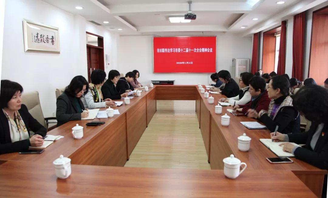 市婦聯召開傳達學習市委十二屆十一次全會精神會議