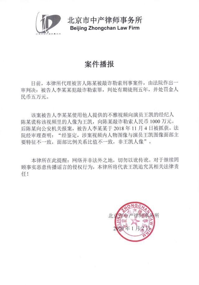 谎称不雅视频内人像是演员王凯,勒索千万元!被告获刑5年罚5万