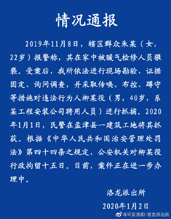 洛阳女子在家中被暖气检修人员猥亵 涉事男子被行拘_刘佳妮