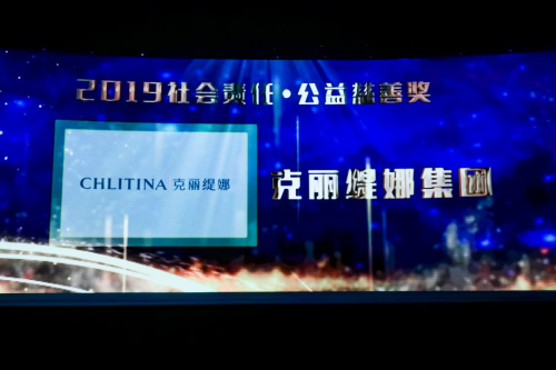 Klitina Group wins charity award at China Corporate Social Responsibility Summit 2019
