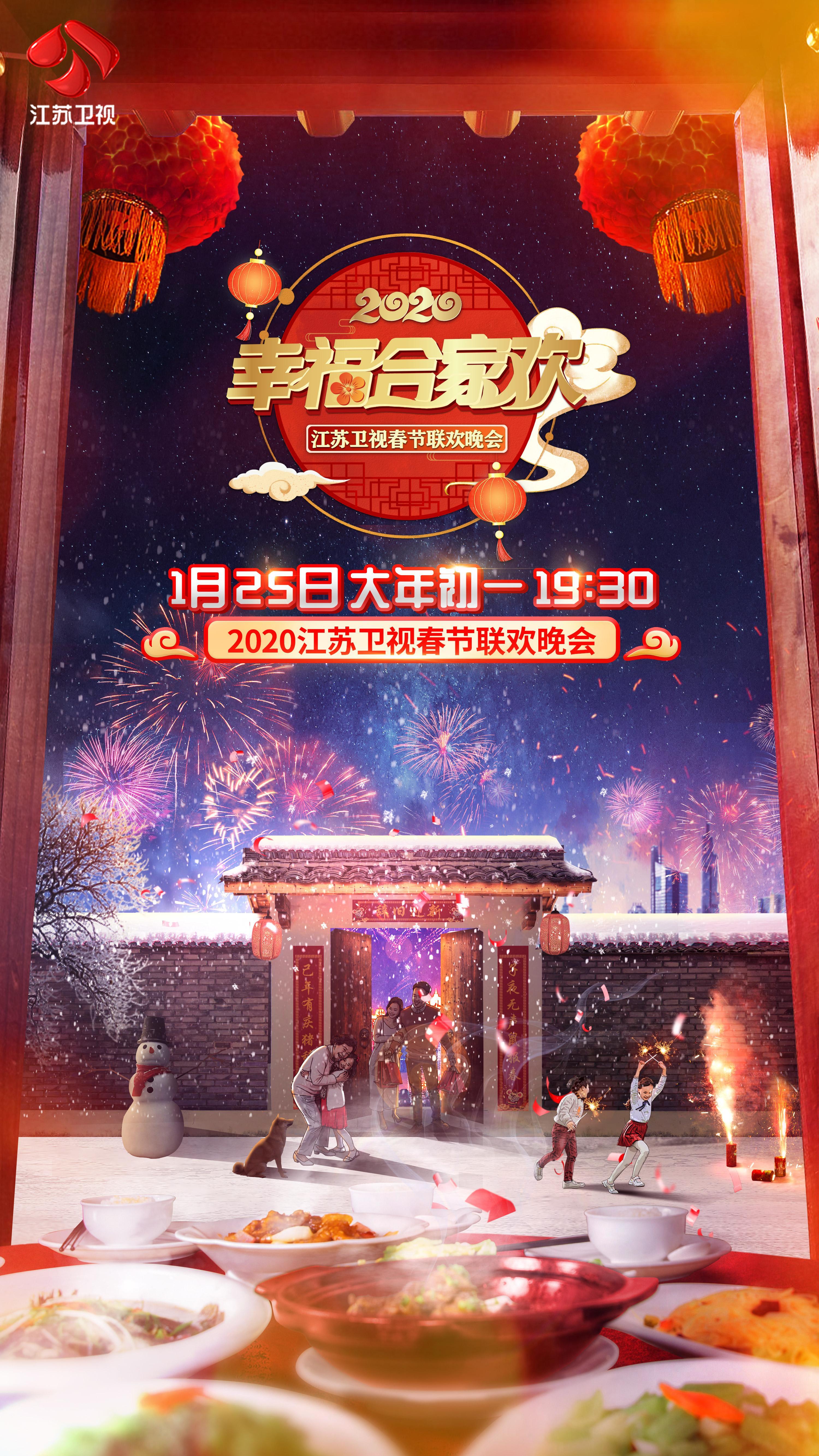 跨年方唱罢春晚又登场!2020江苏卫视春晚正式启动刘宇宁、赵露思重磅加盟_音乐